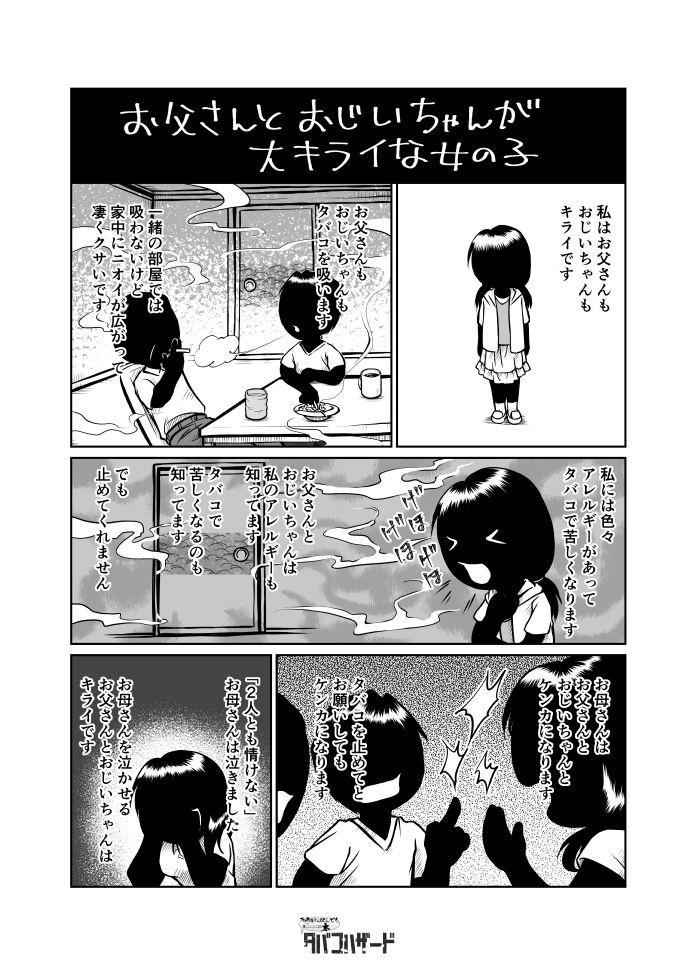 「お父さんとおじいちゃんが大キライな女の子」_01