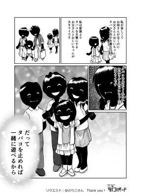 「お父さんとおじいちゃんが大キライな女の子」02