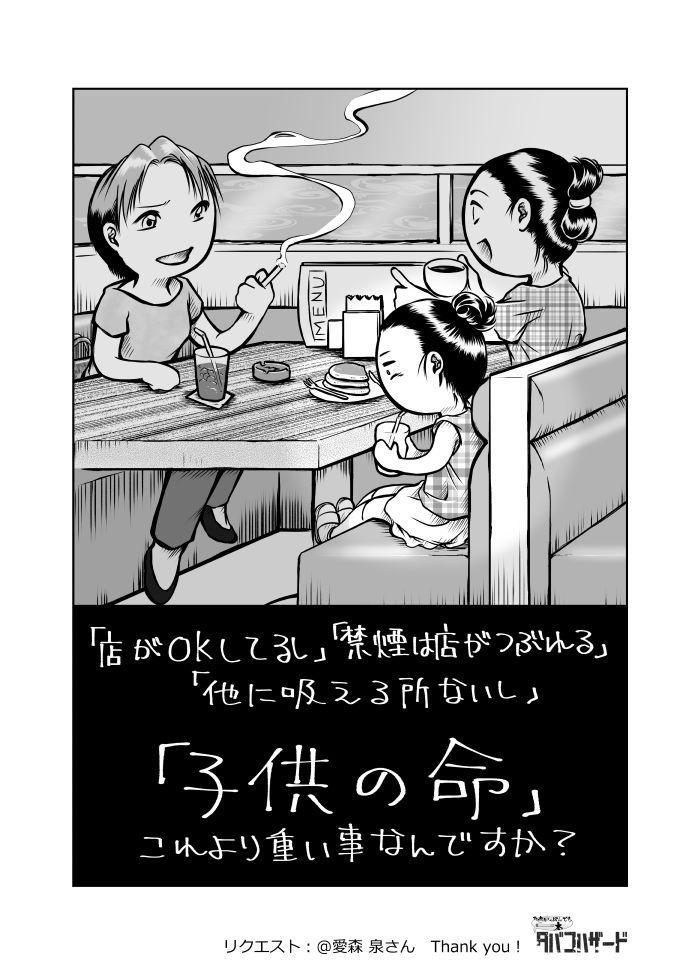 「ファミレスでの子供の受動喫煙」